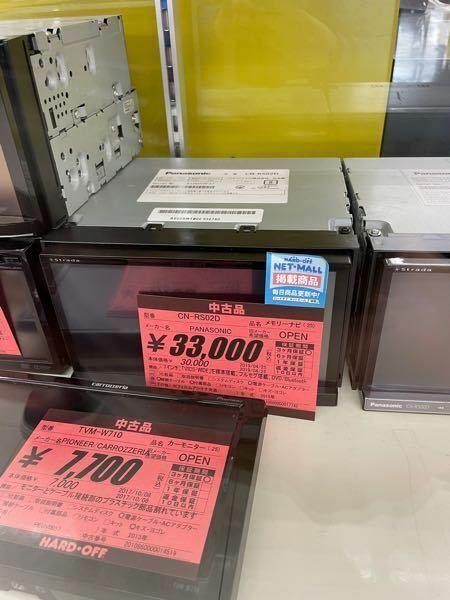 ハードオフにてカーナビの購入を検討しているのですがこの型のストラーダのナビは相場的には3万円は高いでしょうか?