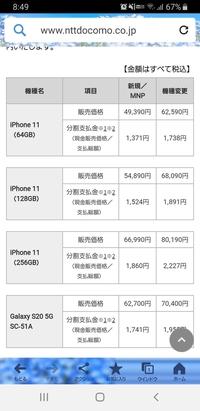 アハモについてです。 今docomoでこれからアハモにして iPhone11を買いたいのですが、新規や乗り換えじゃないと49390円では買えないのでしょうか? または今のを解約して(4年以上経過)新規に番号を取得する新規は...