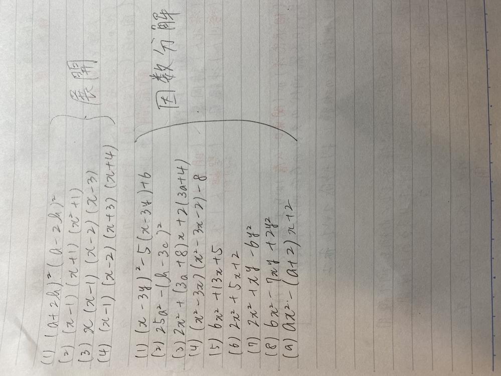 かなり多いのですが説いてくださる方はいますか?解の公式を使い場合解かなくて大丈夫です。