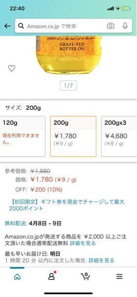 Amazonの配送料についてなのですが、2000円以上購入でないと送料無料にはならないと思うのですが、こちらに日付と、無料配送というのが表示されており、4/8、9は無料配送ということなのでしょ...