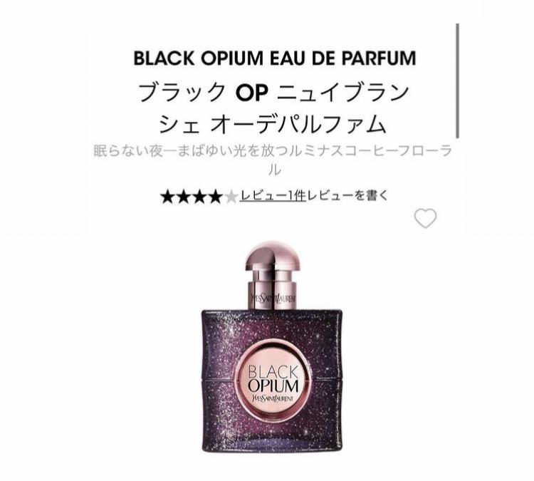 イヴサンローランのブラックオピウムと言う香水の購入を迷っているのですか、どういう香りでしょうか? 公式の説明と口コミで様々な意見があり更にどうしようか悩んでしまっています(汗 甘い香りが嫌いという訳ではないのですが、Diorのミスディオールと、イヴサンローランのモンパリ?の香りは少し苦手でした。 同じ様な甘い香りなのでしょうか? また男の人は苦手な香りだったりしますか? 初めてブランド物の香水を購入するので、本当はお店に行きたいのですが、今の時期中々難しいので、お答え頂けると嬉しいです(汗