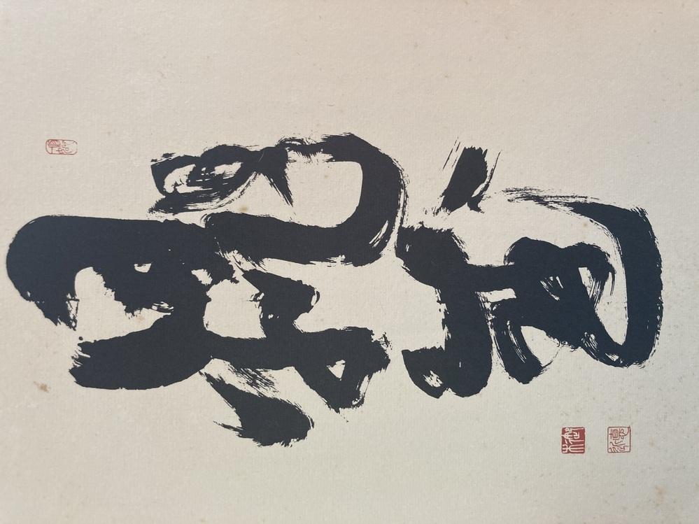 この色紙の読み方がわかりません。禅語でしたら意味などもわかる方いらしたら教えていただけますでしょうか?