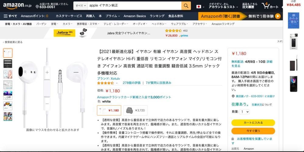 このイヤホンはMacbook Airにも対応していますか? (必要であればURLも送らせていただきます。)