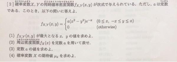 確率・統計から同時確率密度関数についての問題です どなたか教えていただけませんか?