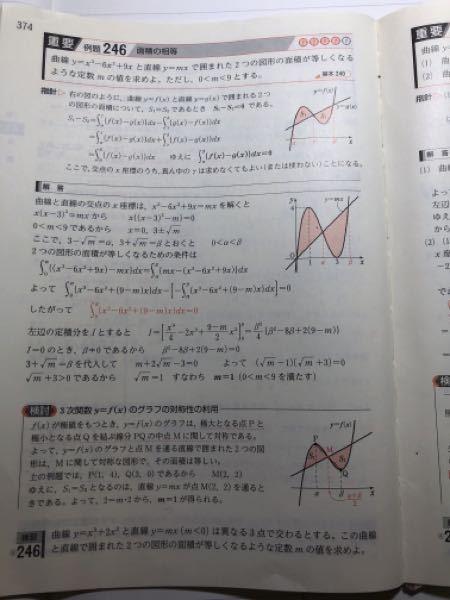 この問題、 変曲点を通る直線は面積を1/2にするから〜〜 とやって解いてもいいのですか?