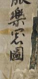 画像2つ目の漢字はなんと読むのでしょうか。 どなたかご存知でしたら、ご教授ください。