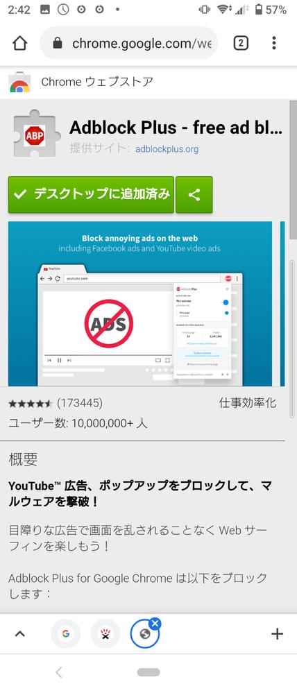 googlechrome adblockplusがインストールできない。 Androidです。 ダウンロードページにいっても、デスクトップに追加という項目しか出ず、ボタン押してもなにも起こらず...