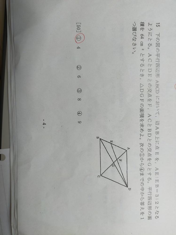 教えて下さい!!平行四辺形の問題は相似を見つけるという考えで当たっていますか??