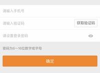 weiboに Apple IDで登録したので、パスワードを設定したいのですが、中国語がわからないのでパスワードが設定できないです。 中国語が読める方、この画像はなんて書いてあるか教えてもらってもいいですか?