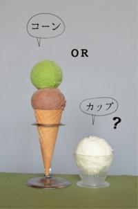 アイスはカップ派ですか、コーン派ですか?