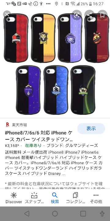 ツイステのスマホケースについて質問です。この、Androidバージョンってないんですか?