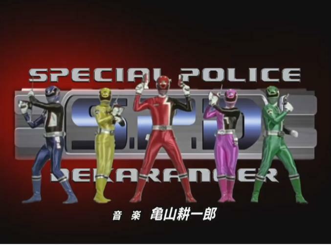 『S.P.D、スペシャル・ポリス・デカレンジャー。燃えるハートでクールに戦う5人の刑事たち。 彼らの任務は地球に侵入した宇宙の犯罪者たちと戦い、人々の安全と平和を守ることである』 (特捜戦隊デカレンジャー OP冒頭でのナレーション) アンケートです。 特撮作品のOPに関して。 あなたは「OP冒頭でのヒーローの紹介のナレーション」は、テンションを上げるためにも流してほしいですか? それとも...