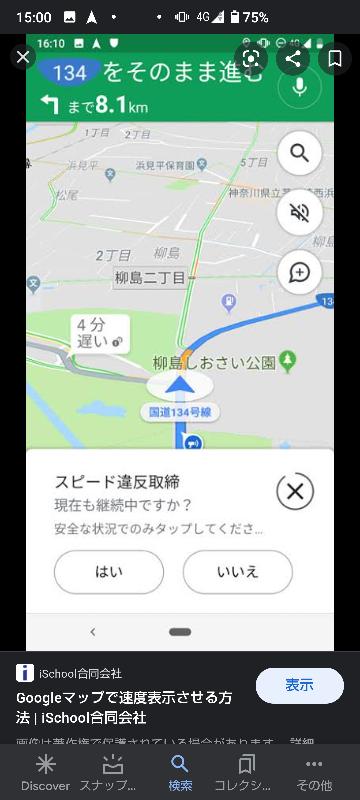 今日宮城県の4号線、大河原を走行してた時 Googleマップにこのような表示が出ました 移動式オービスなどに引っかかったのでしょうか? その後すぐUターンしてもう一度走りましたがその表示は出ま...