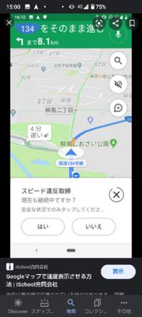 今日宮城県の4号線、大河原を走行してた時 Googleマップにこのような表示が出ました  移動式オービスなどに引っかかったのでしょうか? その後すぐUターンしてもう一度走りましたがその表示は出ませんでした  昼間だったので光ったとしても気づかなくて そもそも移動式オービスが見当たらなかったです  速度はGoogleマップ上で86kmと出ており。。。 恐らく誤差の範囲で90km以上は出てたかもです