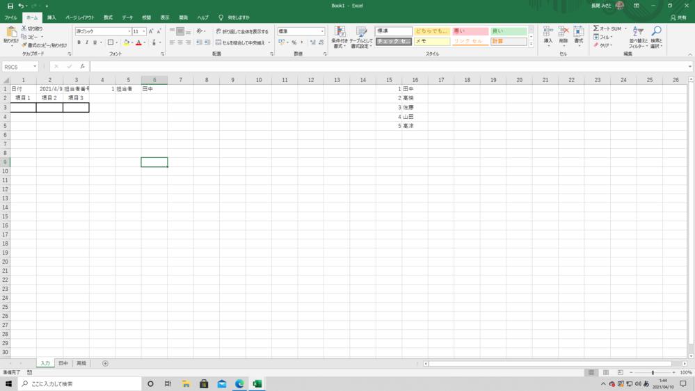 Excelマクロ初心者です。 画像のような担当者ごとの日別管理表を作成しています。 (画像は本物を基に簡易的な内容で作成しています) マクロを組んでいて、なかなか動作しないので困り果て こちらに...