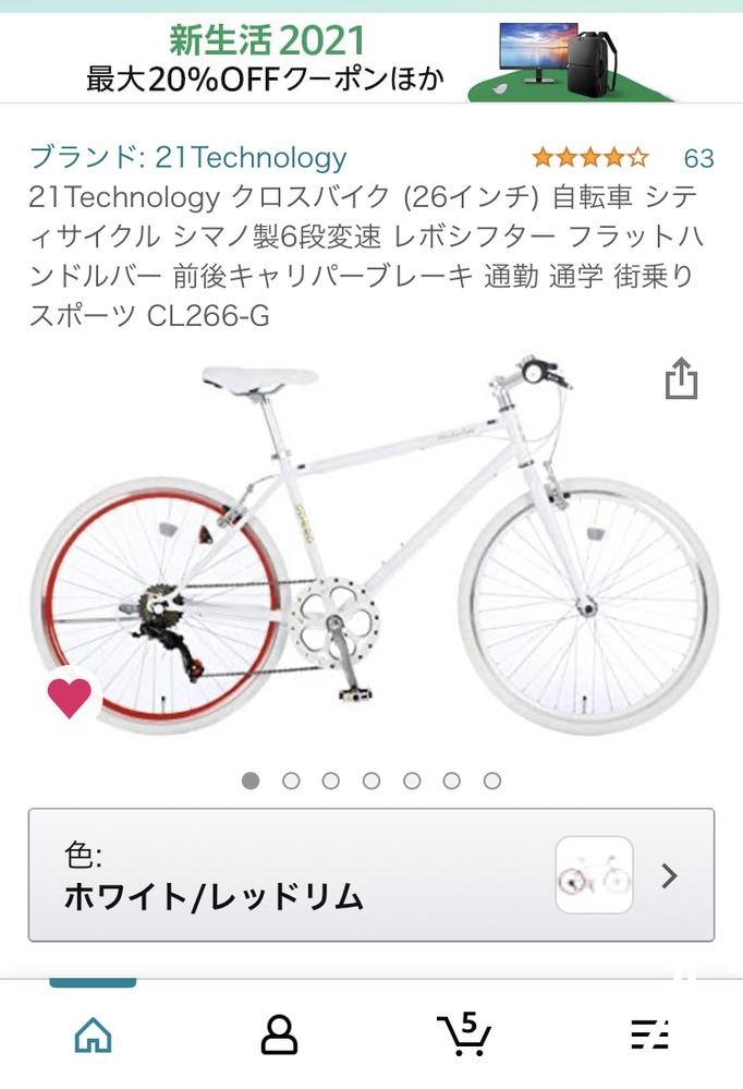 クロスバイクについて質問です。下記のチャリは両足スタンドはつけれますか?