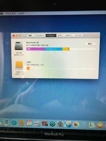 MacBookについて! MacBookについて2つ教えてほしいです! ①MacBookを2人で使用し、アカウントも2つあるんですが「通常」の方のパスワードを忘れてしまいました。 この場合どのようにして確認すればいいですか? ②MacBook内の写真や動画を外部接続のHDDに全て移動しました。なのですが「このMacについて」のストレージを見ると「書類」の部分がまだかなり残ってます。 「書...