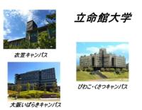 立命館大学のビジョンで理解できないこと なのですが、  理系の草津キャンパスに経済学部があり、 文系の茨木キャンパスに情報理工や映像学部が移設予定  他の大学もキャンパス文理融合型ですか? 統一感がなくバラバラという印象があります。今後、学生食堂の混雑とか茨木キャンパスは大丈夫なのでしょうか?
