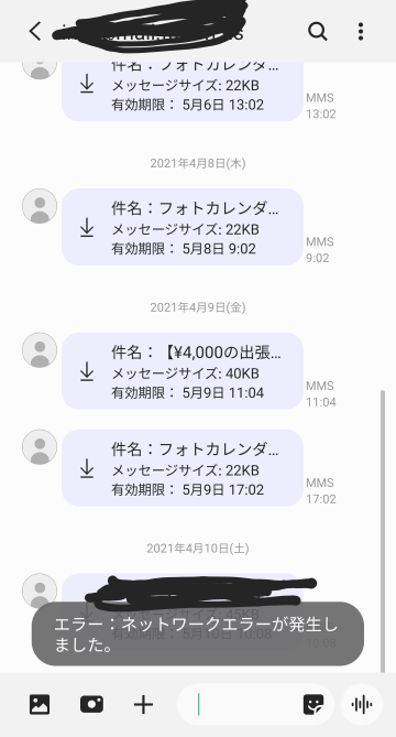 スマホをiPhoneからSIMフリーのAndroid端末に変えました。 アドレス等変わっておらず 以前使ってたメッセージアプリにメールは届くのですが ファイルをダウンロードして開こうとすると ネ...