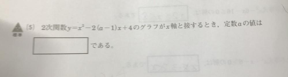 数Ⅰの二次関数の問題です。 こちらの問題がよくわからないのでわかる方解説お願いしますm(_ _)m