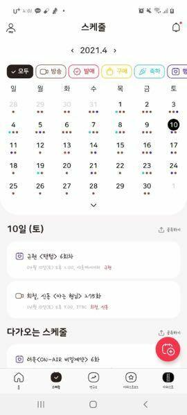 Twitterを見ていたらこの写真を見つけたのですが、このスケジュール帳のアプリは何ていうアプリですか? 韓国に詳しい方いましたらぜひ教えて頂きたいです