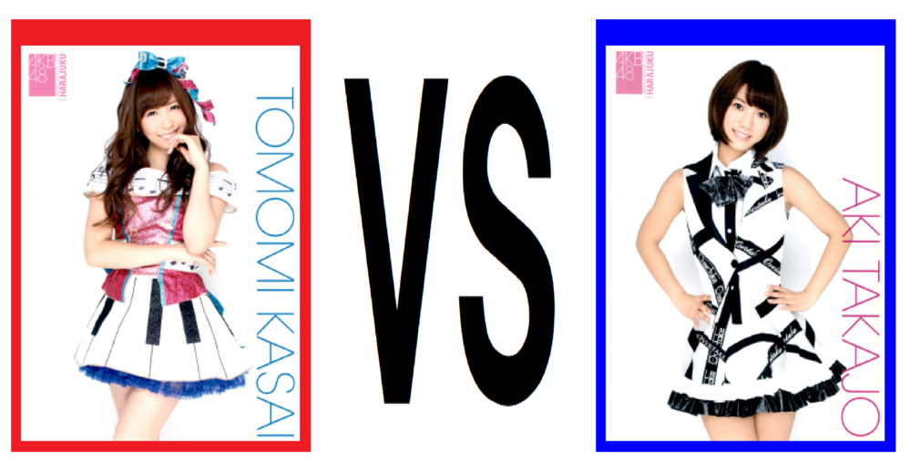 AKB48 17thシングル「ヘビーローテーション」のメディア選抜・ドンジャラのパイのメンバーは河西智美と高城亜樹のどちらがよかったですか? 河西智美 2009年総選挙(13thシングル選抜総選...