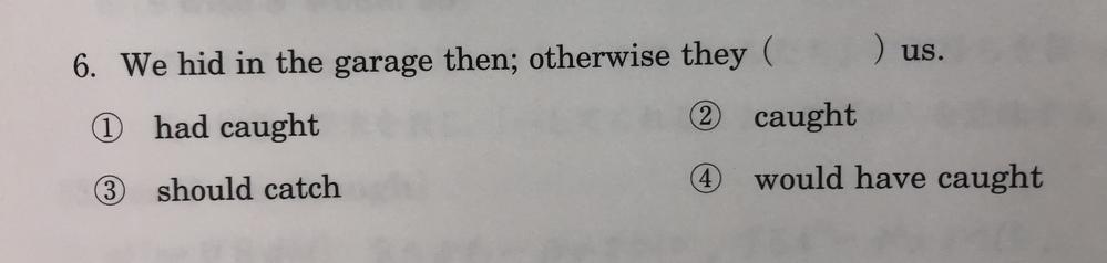 高3です。仮定法の応用問題をやっていて、この問題答えは4番なのですが解説を読んでもどうしてなのか分かりません教えてください