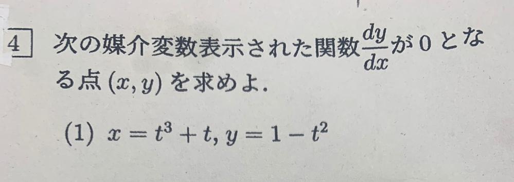 数学にいて質問です。 この問題の解き方と解答を教えてください。