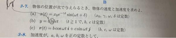 大学の力学の問題です。 この3-7の問題の途中式を教えてください、 また、利用する微分公式はなにか教えて下さい