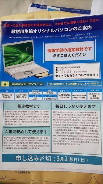 生協のこれって詐欺じゃないですか? 静岡大学の新入生なのですが、このようなパンフレットが送られてきたので画像のPCを購入したのですが、実際に大学に行って聞いてみたら強制ではないとの事でした 他に買いたかったパソコンがあったのにすごく不快です 問い合わせたら返金してくれますかね?