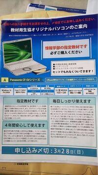 生協のこれって詐欺じゃないですか? 静岡大学の新入生なのですが、このようなパンフレットが送られてきたので画像のPCを購入したのですが、実際に大学に行って聞いてみたら強制ではないとの事でした 他に買いた...
