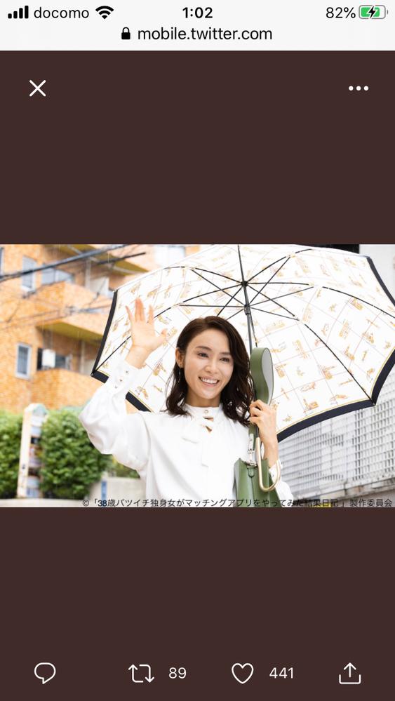 この傘のブランドをご存知でしょうか? 山口沙也加さん出演のドラマ、 38歳バツイチ独身女がマッチングアプリをやってみた結果日記 で使われたものです。