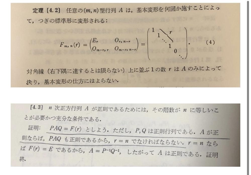 線形代数についての質問です。画像をご覧下さい。下側の画像で、[定理4.3]で、線が引かれているところが分かりませんでした。 何故、PAQが正則ならn=rになるのですか?上側の写真は、下側の画像で...