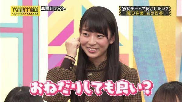男性に質問。 乃木坂46・阪口珠美ちゃんからおねだりをされたら、買ってあげたいと思いますか?