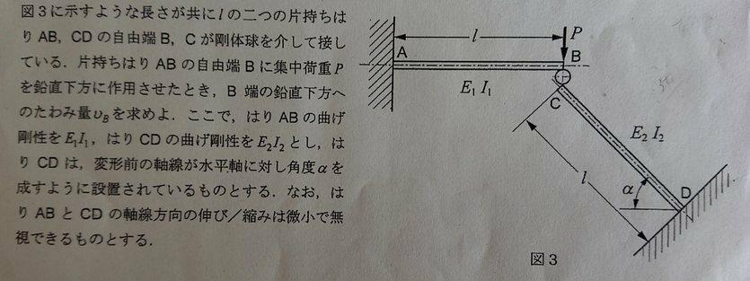大学3回生の者です。 材料力学について質問です。 この問題の解答をどなたか分かる方教えて頂けないでしょうか。 方針が全くたたないです。
