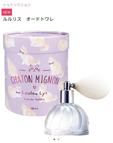 シャトンミニョン ルルリス オードトワレ の香水?を安く買えるところを探しています 知っている方いたら教えてください