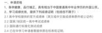 中国の大学に本科留学をしたいのですが、 申請資格の内容で分からないところがあるので、誰か具体的に教えてくれませんか? 分からないところは次にまとめました  2.2については 「国家统一的高中考试」とは大学共通テストのことですか? もしそうならどのような教科の試験を受けたらよろしいでしょうか?  2.3については 試験は具体的にどのような試験になりますか? どこで受けれますか?