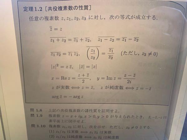 問1.8〜1.10の回答解説をお願いします。