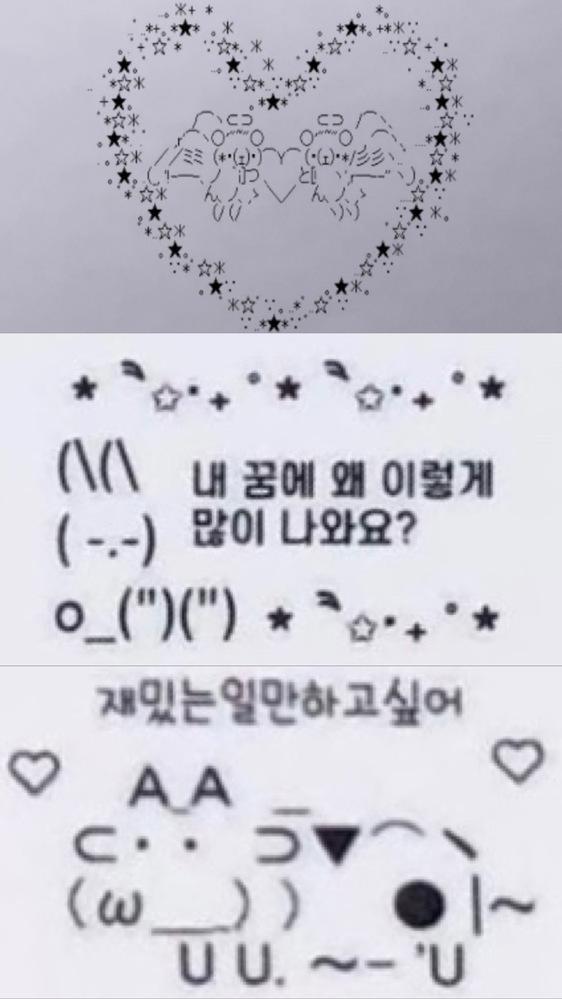 こういう韓国語の顔文字やアスキーアートってなんのアプリやサイトで出せますか?(T_T) インスタでケーポペンさんが使ってるのを見かけるんですけど出し方がわからなくて... Simejiや韓国語のキーボードを入れてみたり、「韓国語 顔文字」等で調べても出てきませんでした泣 検索用 BLACKPINK BTS SEVENTEEN ITZY Straykids TWICE RedVelvet TREASURE ASTRO Instagram 絵文字 韓国 KPOP
