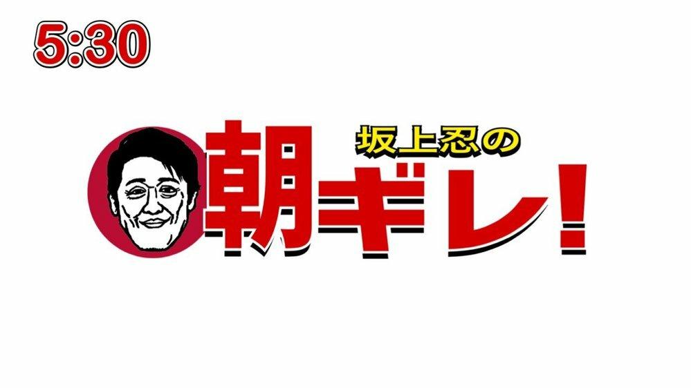 あさチャン!の後継番組 坂上忍の朝ギレ!をどう思いますか?