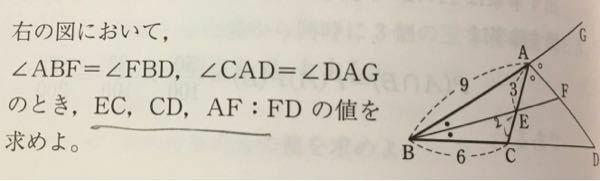 至急です! 写真の数学の問題の、CD、AF:FDがわかりません! 答えを見ても、解説がなくて困ってます! 助けてください!