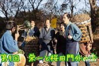 NHK大河ドラマ《青天を衝け》 第9回 栄一と桜田門外の変感想は?
