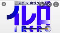 ジャンクスポーツの新ゲーム 『イレロ』は、下ネタですか?