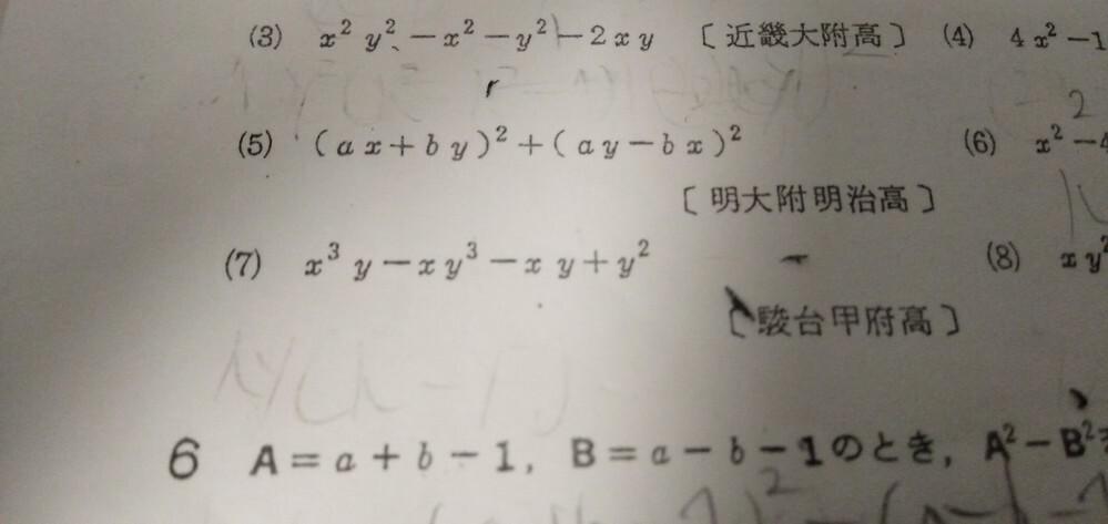 (7)の因数分解の回答と解説お願いします。