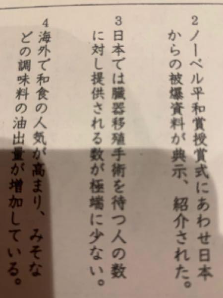 3番どこが間違ってるかんかるひといます?1文字漢字が違うらしいのですか、