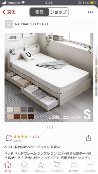 この商品は、耐久性に優れていますか? 前はAmazonで、足が6個ある普通のベッドフレームを買いましたが、それよりはこの商品のように完全に床についてるタイプの方が耐久性に優れていますか??