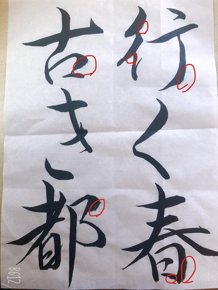 習字が上手な方に質問です。 ➀文字が所々掠れてしまう(赤い丸の所) ②線がふにゃふにゃしてしまう ➂太い線で書きたいのに、力を入れても太さがあまり変わらない。 ➀と➂は、墨の量を足したら、文字が滲んでしまい さらに下手になってしまいました これらを改善するのには、どうすれば良いですか。