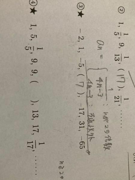 数列の問題で分からないところがあります。 写真の③の問題なんですが、 本来は()の中身を解くだけの問題なんですが、一般項も求めろと言われました。 その場合、これは階差数列を使って解く問題なんでしょうか? いちから解き方を教えて欲しいです。 出来ればノートなどに解き方を書いたやつを写真で貼ってくれるとありがたいです。