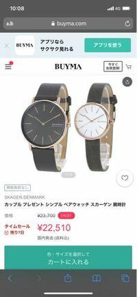 就活にも支えるように彼氏にペアウォッチをプレゼントしようとおもうのですが、画像の時計はフレーム?がシルバーではないため、就活には相応しくないでしょうか?
