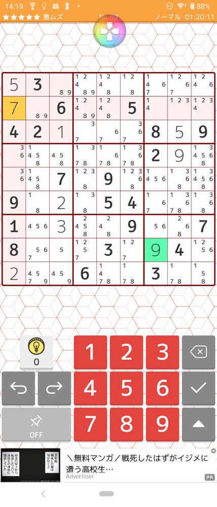 数独がこれ以上解けないです、、 わかる人いたら、解き方を教えて下さい お願いします